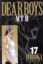 DEAR BOYS ACTⅡ(17)(マガジンKC)(少年コミック)
