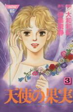 天使の果実(3)(ミミKC)(少女コミック)