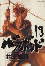 バガボンド(13)(モーニングKC)(大人コミック)