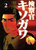 検察官キソガワ(2)(モーニングKC)(大人コミック)
