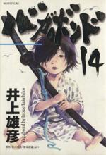 バガボンド(14)(モーニングKC)(大人コミック)