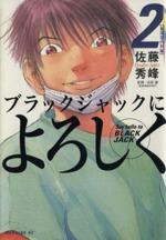 ブラックジャックによろしく(2)(モーニングKC)(大人コミック)