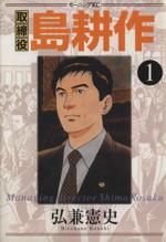 取締役島耕作(1)モーニングKC