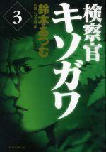 検察官キソガワ(3)(モーニングKC)(大人コミック)