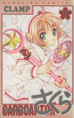 カードキャプターさくら(7)(KCデラックス)(少女コミック)