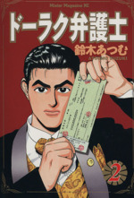 ドーラク弁護士(2)(ミスターマガジンKC135)(大人コミック)