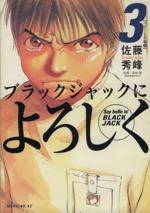 ブラックジャックによろしく(3)(モーニングKC)(大人コミック)