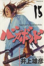 バガボンド(15)(モーニングKC)(大人コミック)