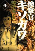 検察官キソガワ(4)(モーニングKC)(大人コミック)
