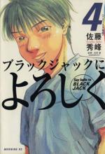 ブラックジャックによろしく(4)(モーニングKC)(大人コミック)