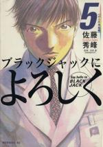 ブラックジャックによろしく(5)(モーニングKC)(大人コミック)