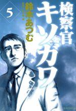 検察官キソガワ(5)(モーニングKC)(大人コミック)