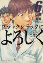 ブラックジャックによろしく(6)(モーニングKC)(大人コミック)