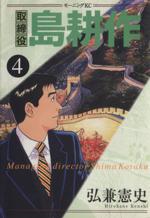 取締役島耕作(4)モーニングKC