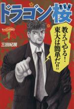 ドラゴン桜(1)(モーニングKC)(大人コミック)