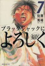 ブラックジャックによろしく(7)(モーニングKC)(大人コミック)