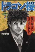 ドラゴン桜(2)(モーニングKC)(大人コミック)