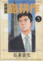 取締役島耕作(5)モーニングKC