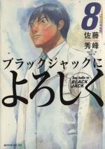 ブラックジャックによろしく(8)(モーニングKC)(大人コミック)