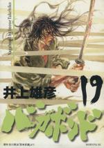 バガボンド(19)(モーニングKC)(大人コミック)