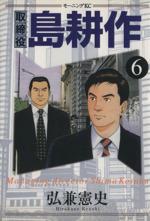 取締役島耕作(6)モーニングKC