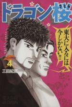 ドラゴン桜(4)(モーニングKC)(大人コミック)