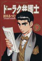 ドーラク弁護士(9)(ミスターマガジンKC226)(大人コミック)