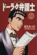 ドーラク弁護士(10)(ミスターマガジンKC242)(大人コミック)