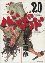 バガボンド(20)(モーニングKC)(大人コミック)