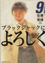 ブラックジャックによろしく(9)(モーニングKC)(大人コミック)