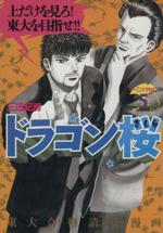 ドラゴン桜(5)(モーニングKC)(大人コミック)