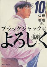 ブラックジャックによろしく(10)(モーニングKC)(大人コミック)