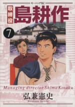 取締役島耕作(7)モーニングKC