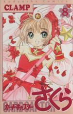 カードキャプターさくら(8)(KCデラックス)(少女コミック)