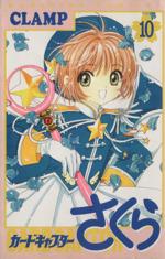 カードキャプターさくら(10)(KCデラックス)(少女コミック)