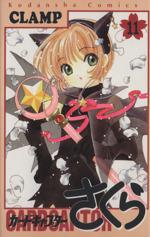 カードキャプターさくら(11)(KCデラックス)(少女コミック)