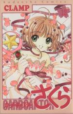 カードキャプターさくら(12)(KCデラックス)(少女コミック)