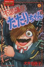 不思議のたたりちゃん(5)(フレンドKC)(少女コミック)