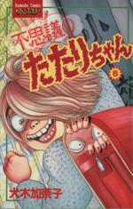 不思議のたたりちゃん(6)(フレンドKC)(少女コミック)