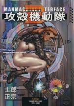 攻殻機動隊(デラックス版)(2)(KCデラックス)(大人コミック)