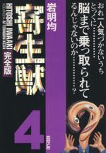 寄生獣(完全版)(4)(アフタヌーンKCDX)(大人コミック)