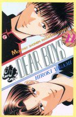 DEAR BOYS(22)月刊マガジンKC