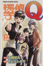 探偵学園Q(22)(マガジンKC)(少年コミック)