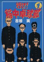 行け!稲中卓球部(1)(ヤングマガジンKCSP)(大人コミック)