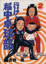行け!稲中卓球部(2)(ヤングマガジンKCSP)(大人コミック)