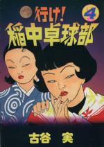 行け!稲中卓球部(4)(ヤングマガジンKCSP)(大人コミック)