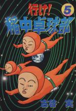 行け!稲中卓球部(5)(ヤングマガジンKCSP)(大人コミック)