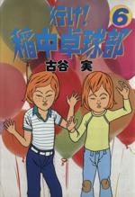 行け!稲中卓球部(6)(ヤングマガジンKCSP)(大人コミック)