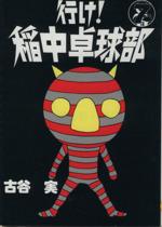 行け!稲中卓球部(7)(ヤングマガジンKCSP)(大人コミック)