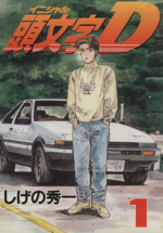 頭文字D(1)(ヤングマガジンKC)(大人コミック)